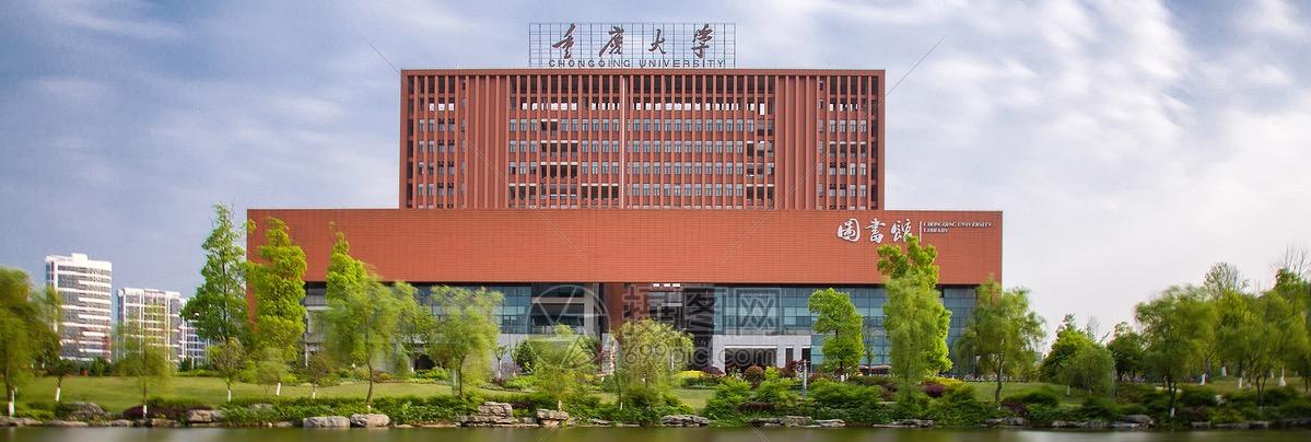 重庆大学无线网络亿博国际投注平台